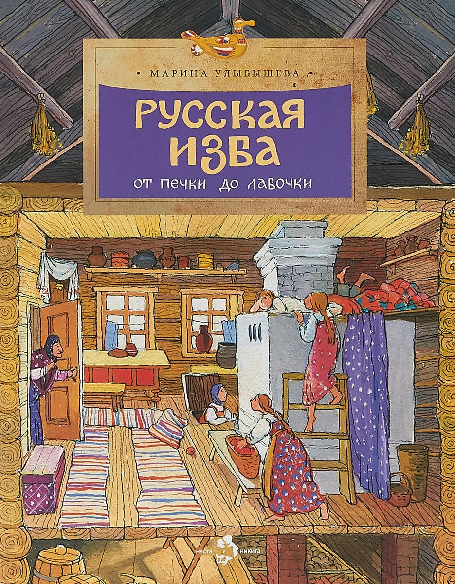 купить Марина Улыбышева Русская изба по цене 181 рублей