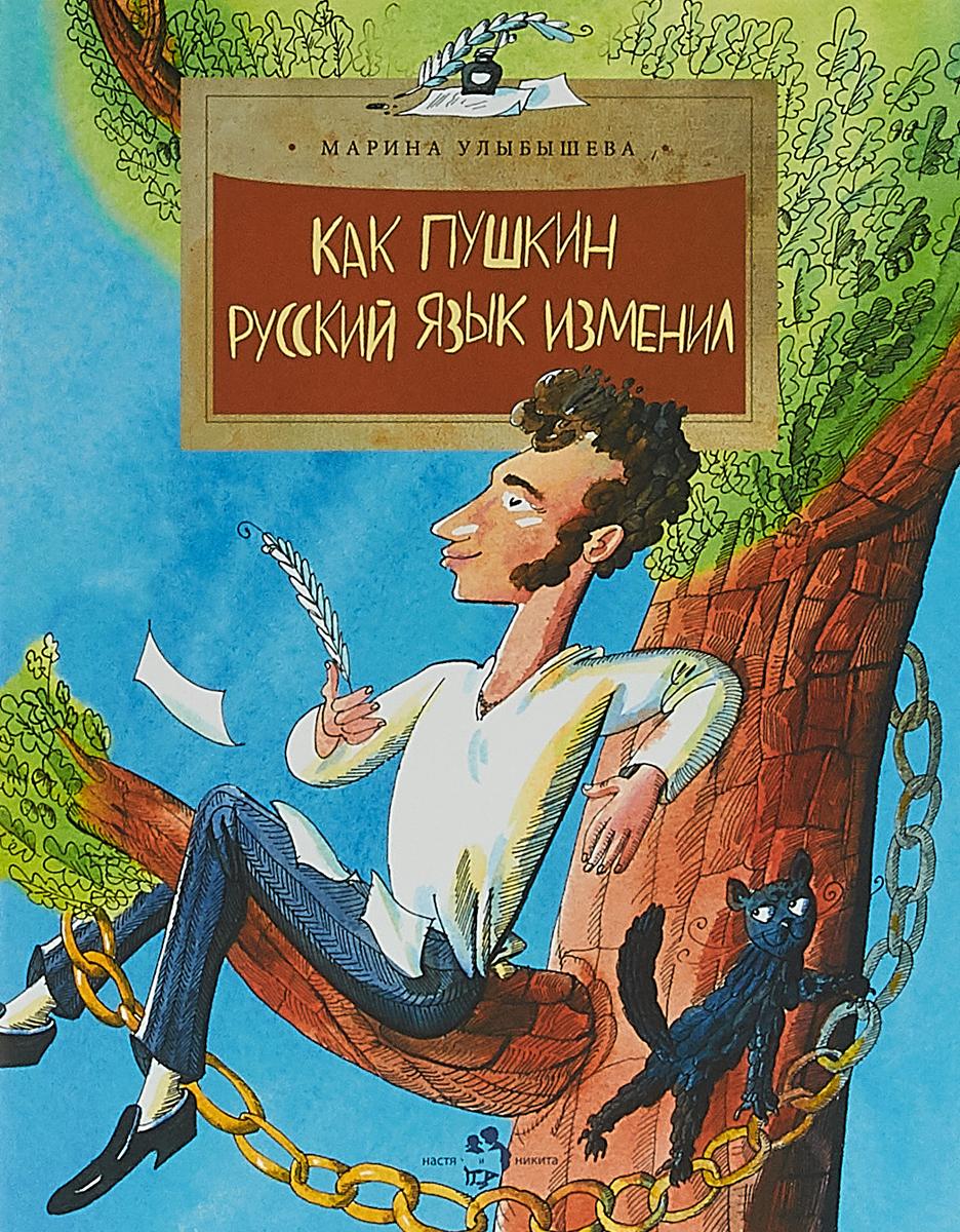 Марина Улыбышева Как Пушкин русский язык изменил