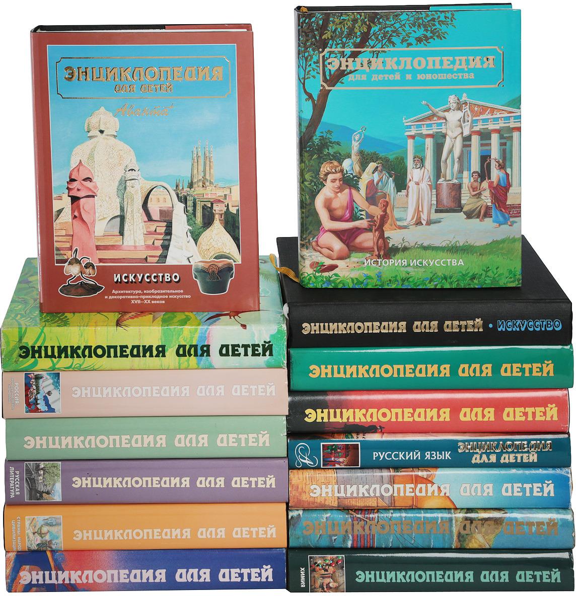 Серия Энциклопедия для детей (комплект из 15 книг)