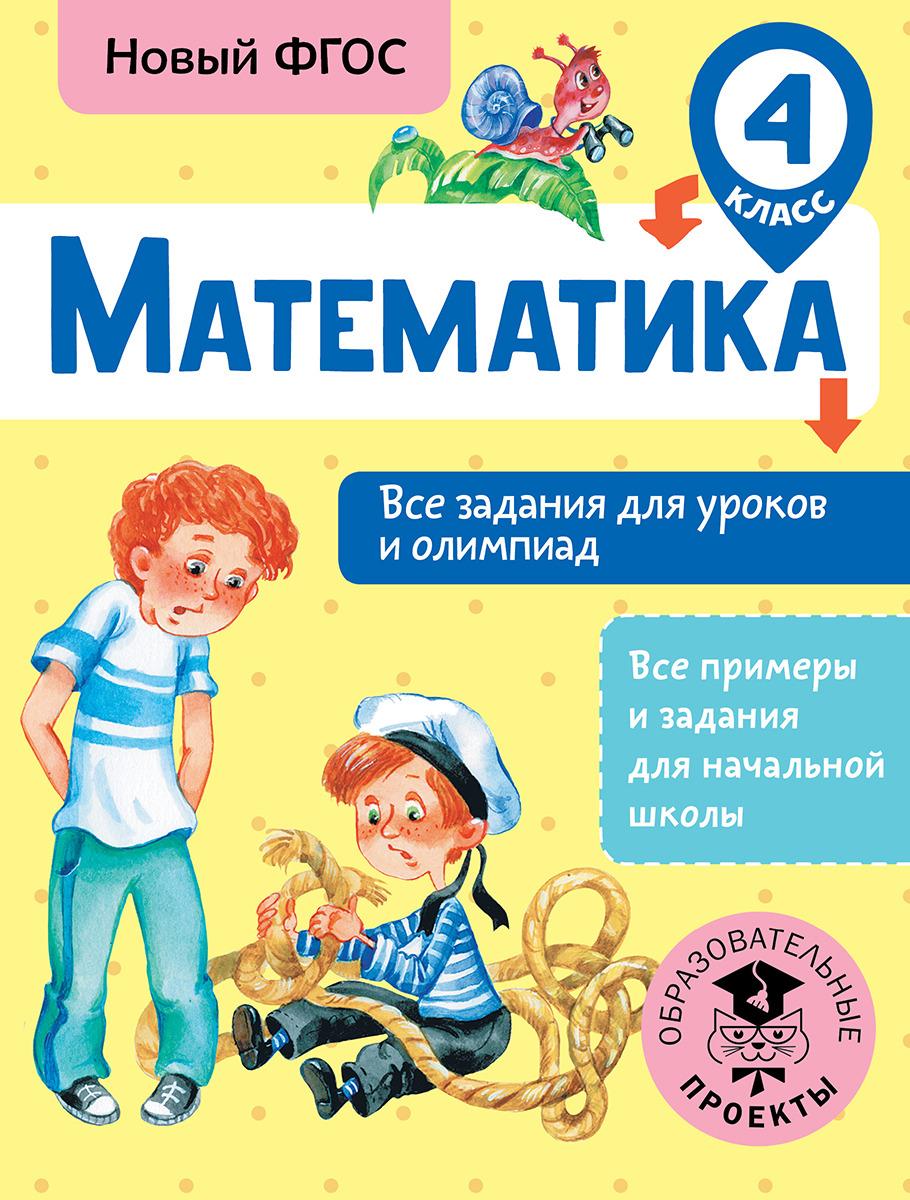 Т. А. Конобеева Математика. Все задания для уроков и олимпиад. 4 класс
