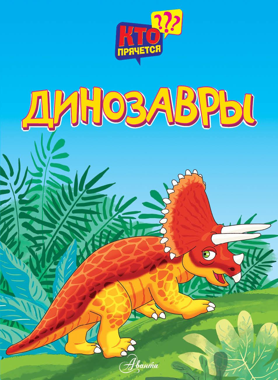 Фото - О. А. Боголюбова Динозавры боголюбова о худ насекомые книжка игрушка