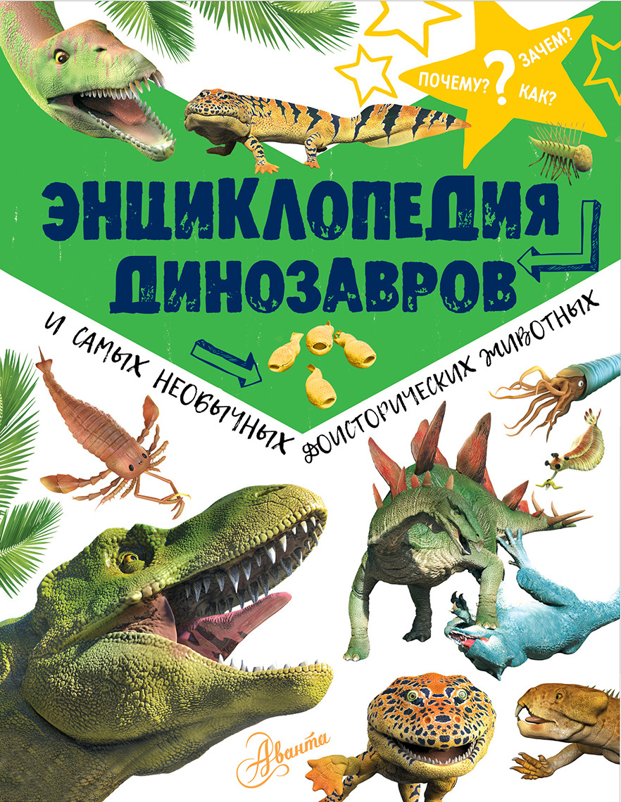 Рейк Мэттью Энциклопедия динозавров и самых необычных доисторических животных рисуем 50 динозавров и других доисторических