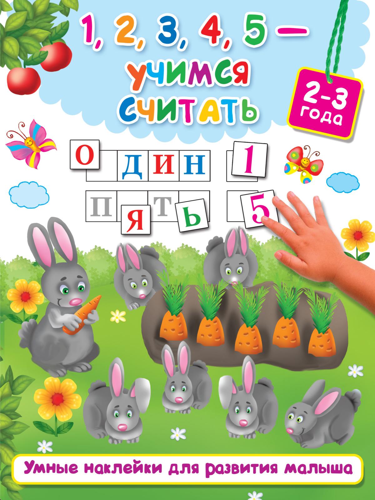 1,2,3,4,5 - учимся считать раскраска книжка уроки математики учимся считать до 10 ф а4 8л 025838 8р403315