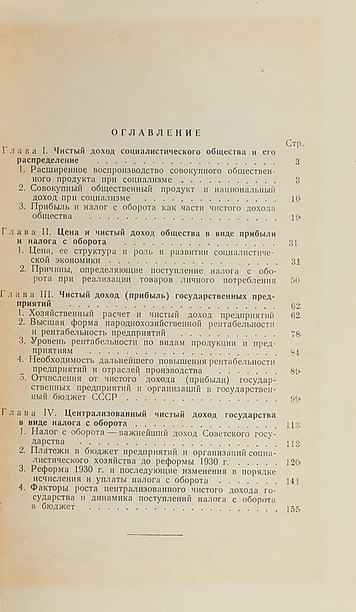 Прибыль и налог с оборота в СССР Прибыль налог оборота...