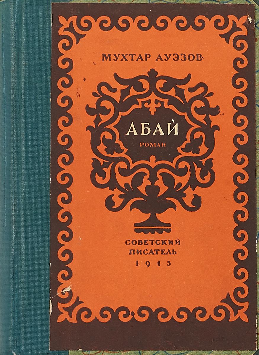 Ауэзов Мухтар Абай