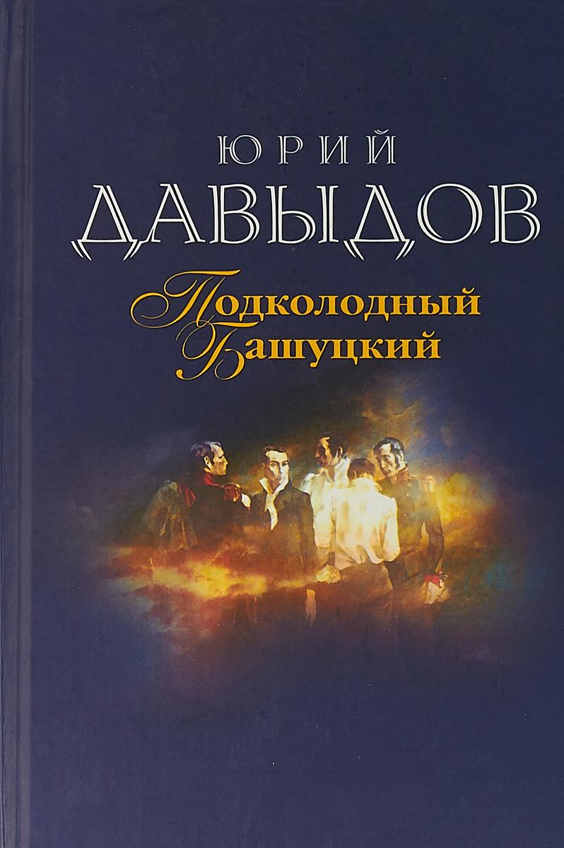 Давыдов Ю. Подколодный Башуцкий