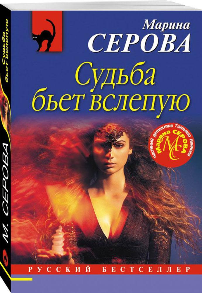 Марина Серова Судьба бьет вслепую