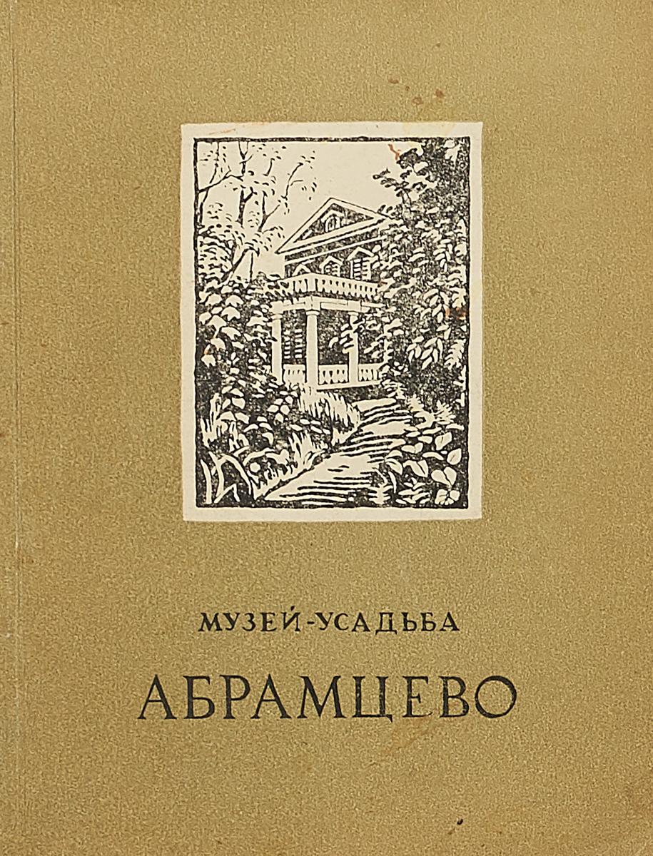 Сост. Е.П. Населенко. Е.А. Смирнова Музей-усадьба