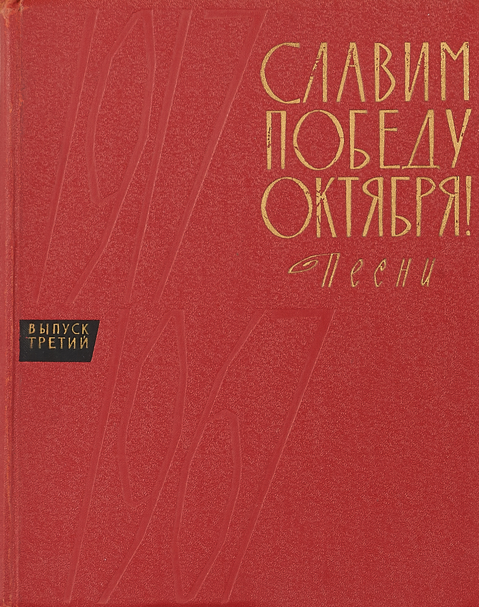 Сост. А. Шилов Славим победу Октября. Выпуск 3. 1941-1945 гг.