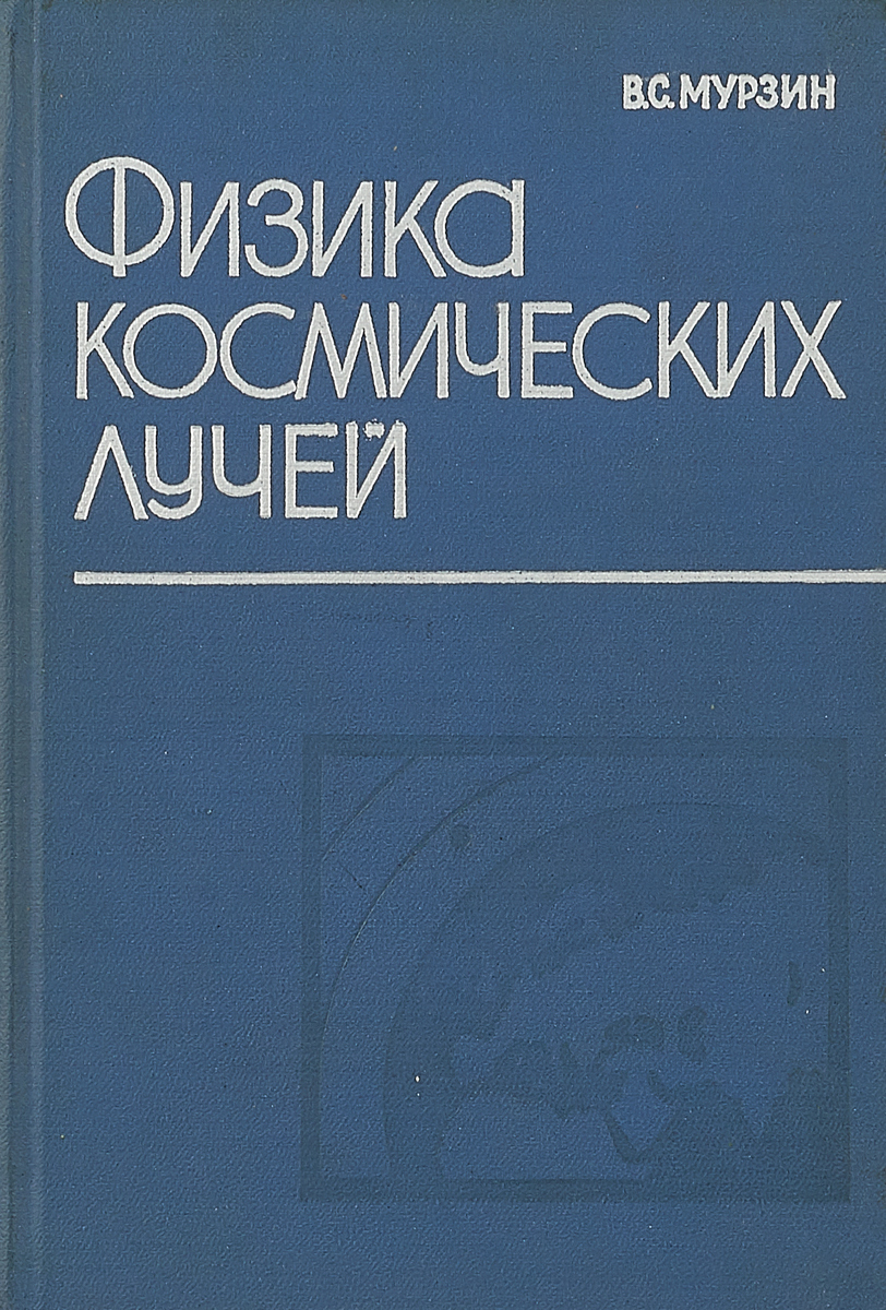 Мурзин В.С. Физика космических лучей