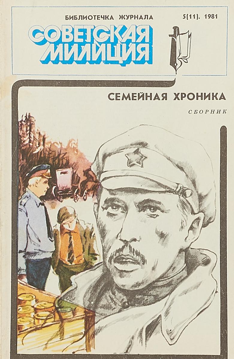 Н.И.Ветров Семейная хроника.Сборник
