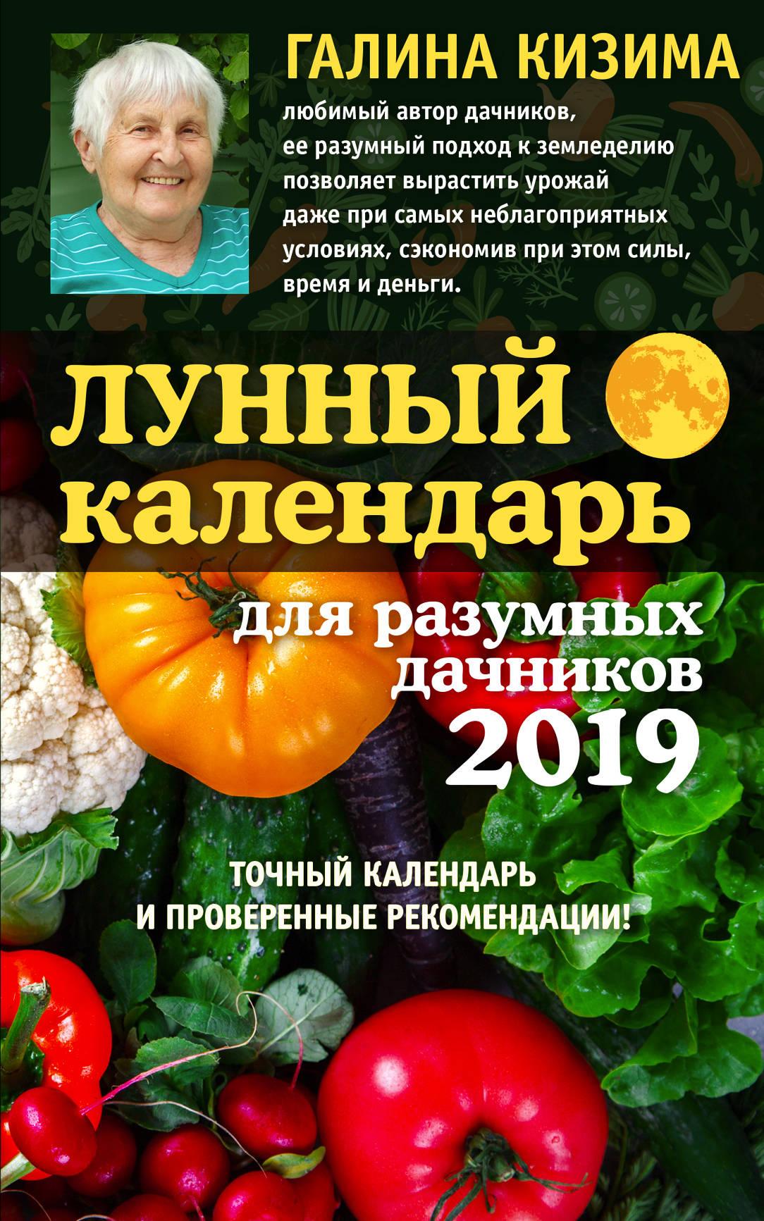 Г. А. Кизима Лунный календарь для разумных дачников 2019 от Галины Кизимы