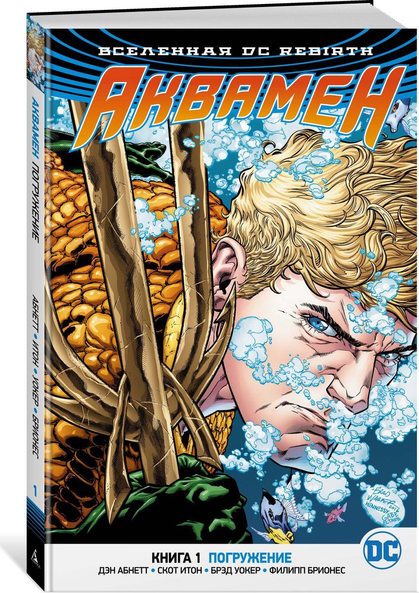 Дэн Абнетт Вселенная DC. Rebirth. Аквамен. Книга 1. Погружение кинг т орландо с вселенная dc rebirth бэтмен ночь людей монстров