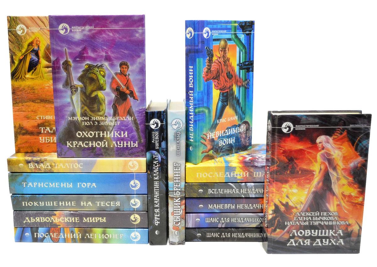 Серия Фантастический боевик (комплект из 16 книг) серия боевик от александра мазина комплект из 6 книг
