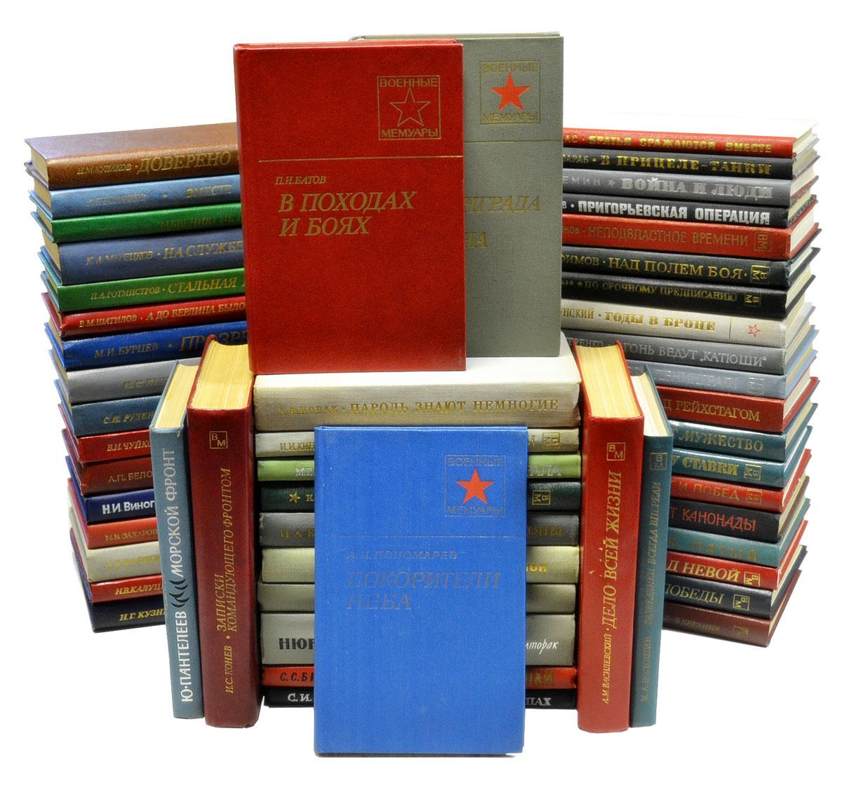 Серия Военные мемуары (комплект из 70 книг) серия зона риска комплект из 23 книг
