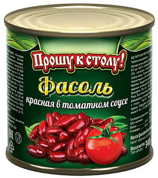 Фасоль Прошу к столу красная в томатном соусе, 425 г