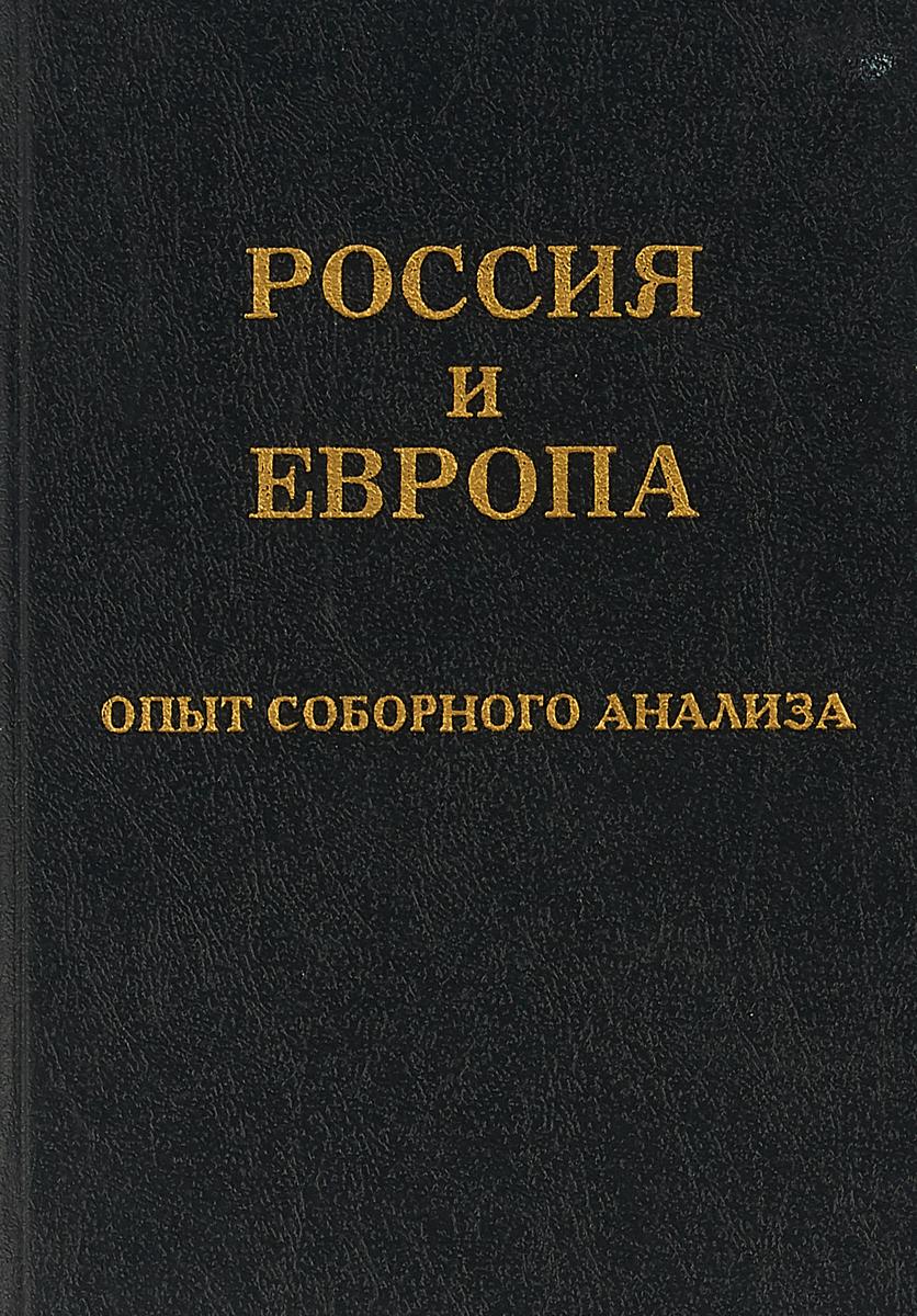 Россия и Европа опыт сборного анализа