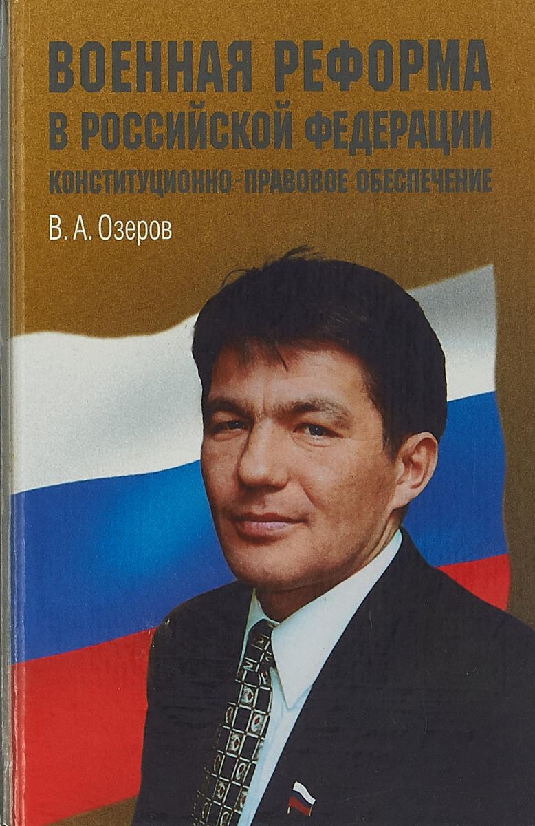 Озеров В.А. Военная реформа в Российской Федерации