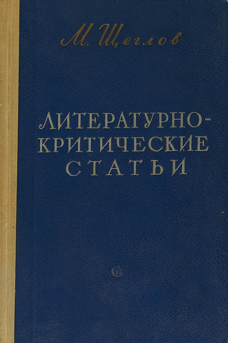 М. Щеглов М. Щеглов. Литературно-критические статьи а ю щеглов к а щеглов защита информации основы теории учебник для бакалавриата и магистратуры