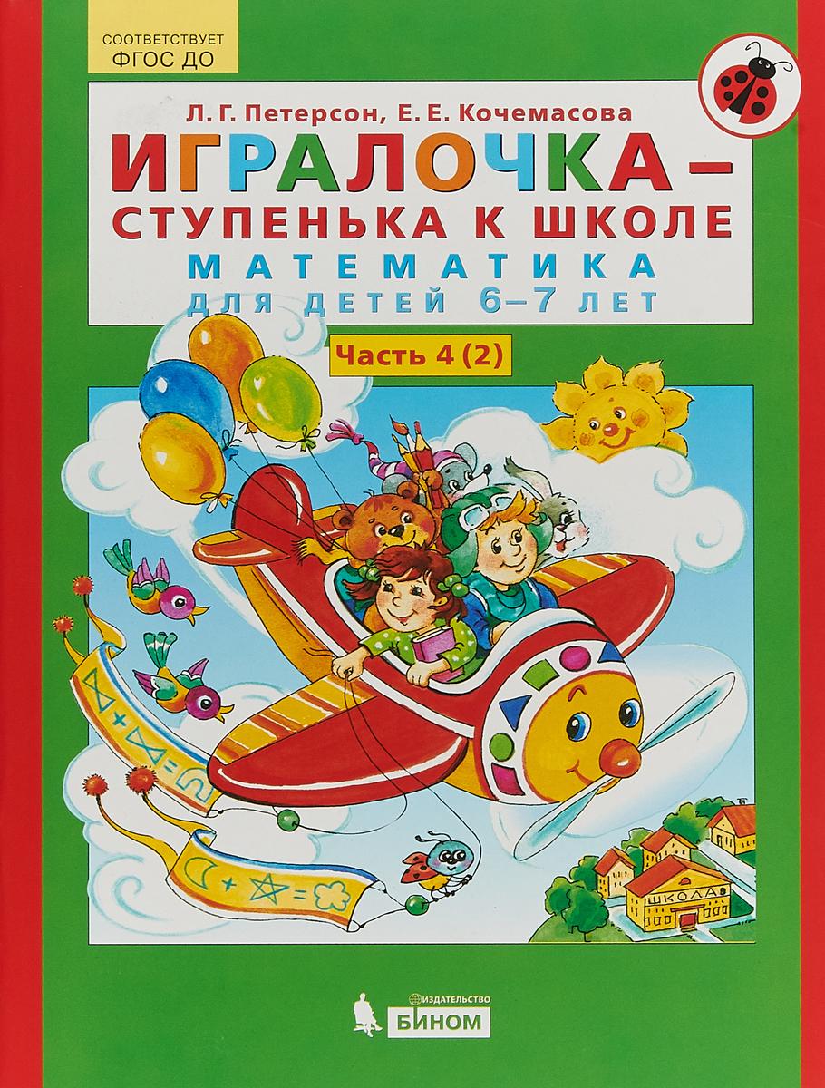 Игралочка-ступенька к школе. Математика для детей 6-7 лет. Часть 4 (2)