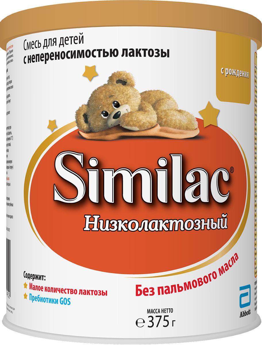 Similac низколактозный смесь с 0 месяцев, 375 г