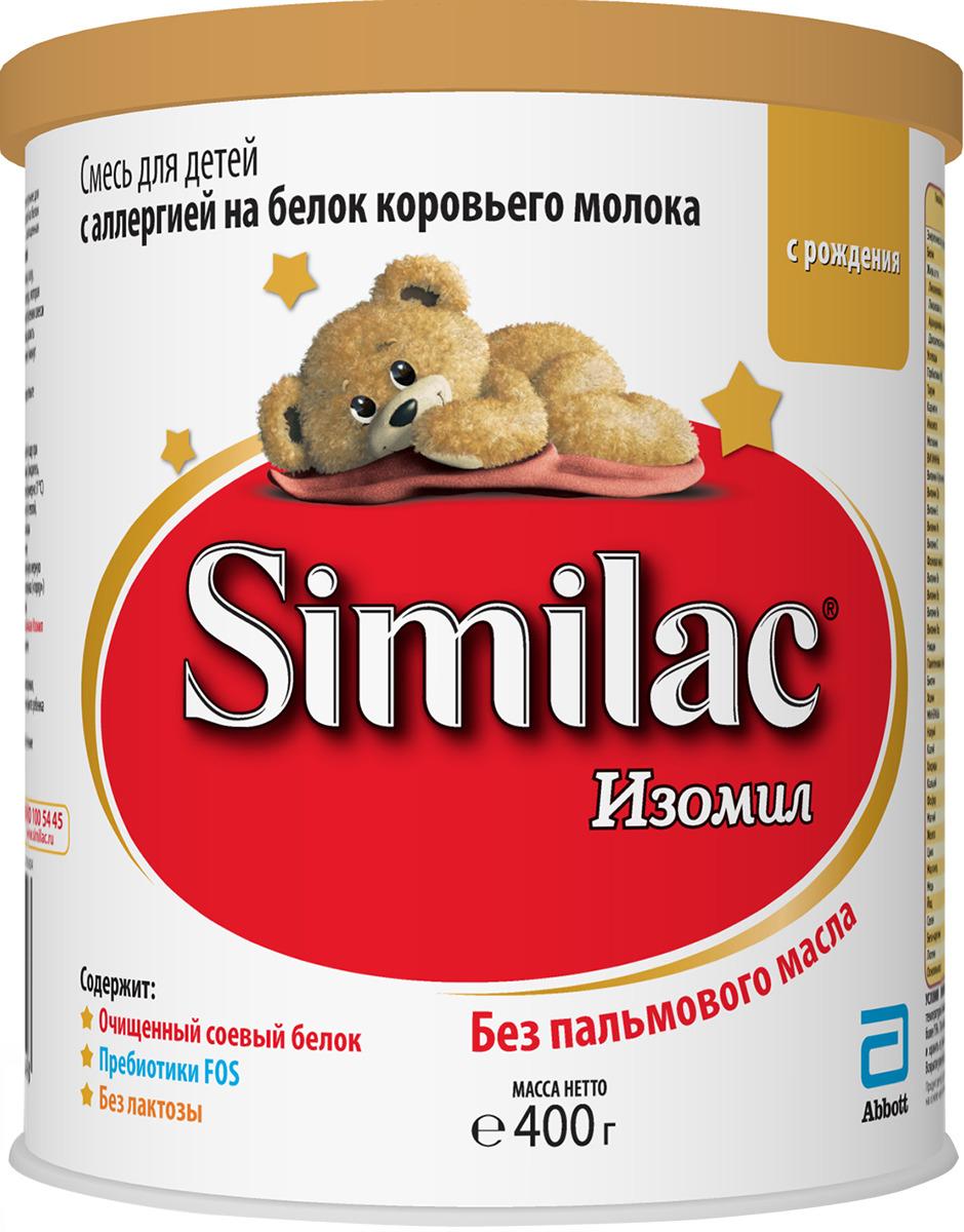 Similac Изомил смесь на основе изолята белков сои с 0 месяцев, 400 г дмитриев владимир николаевич кефир лечебный напиток из коровьего молока