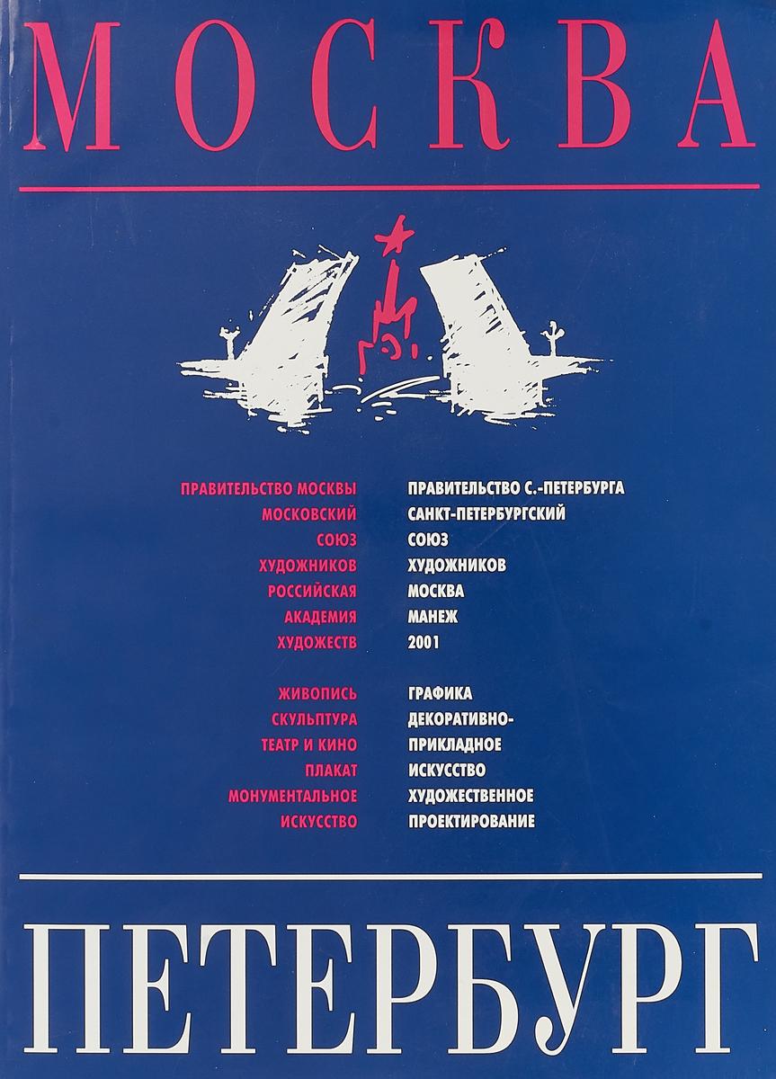 Лошаков О.Н. Каталог выставки. Москва - Петербург. Большой Манеж