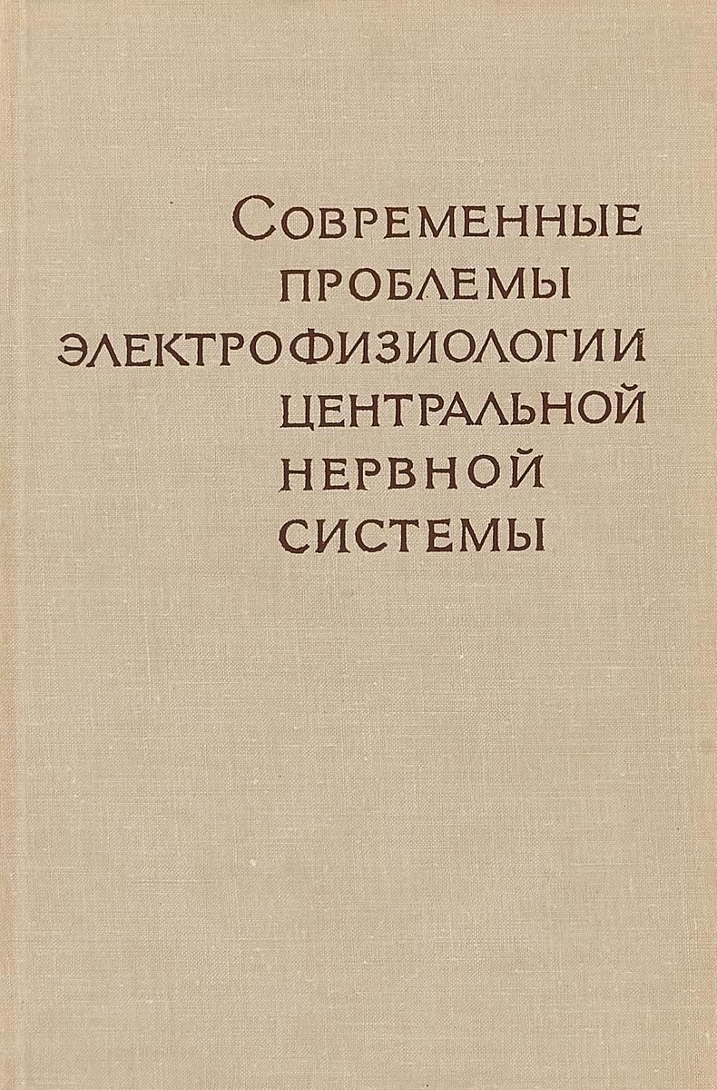 В.С. Русинов Современные проблемы элетрофизиологии центральной нервной системы