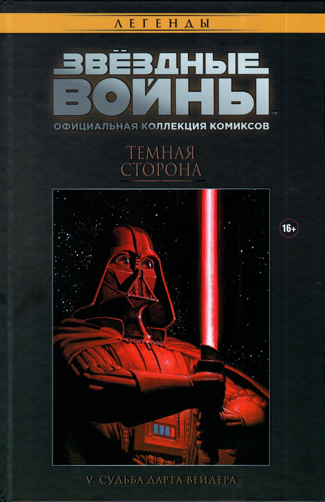 Звездные Войны №2. Темная Сторона. Судьба Дарта Вейдера Эта книга передает всю эпичность...