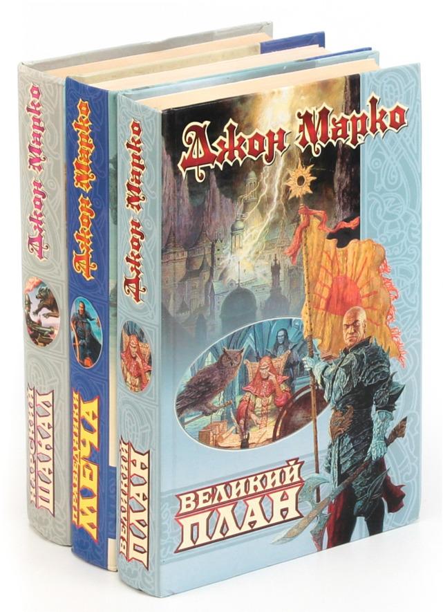"""Джон Марко Джон Марко. Цикл """"Тираны и Короли"""" (комплект из 3 книг)"""