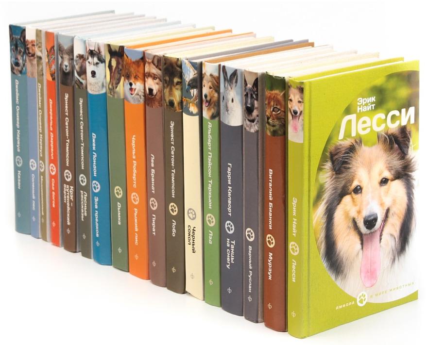 """Серия """"В мире животных"""" (комплект из 17 книг)"""