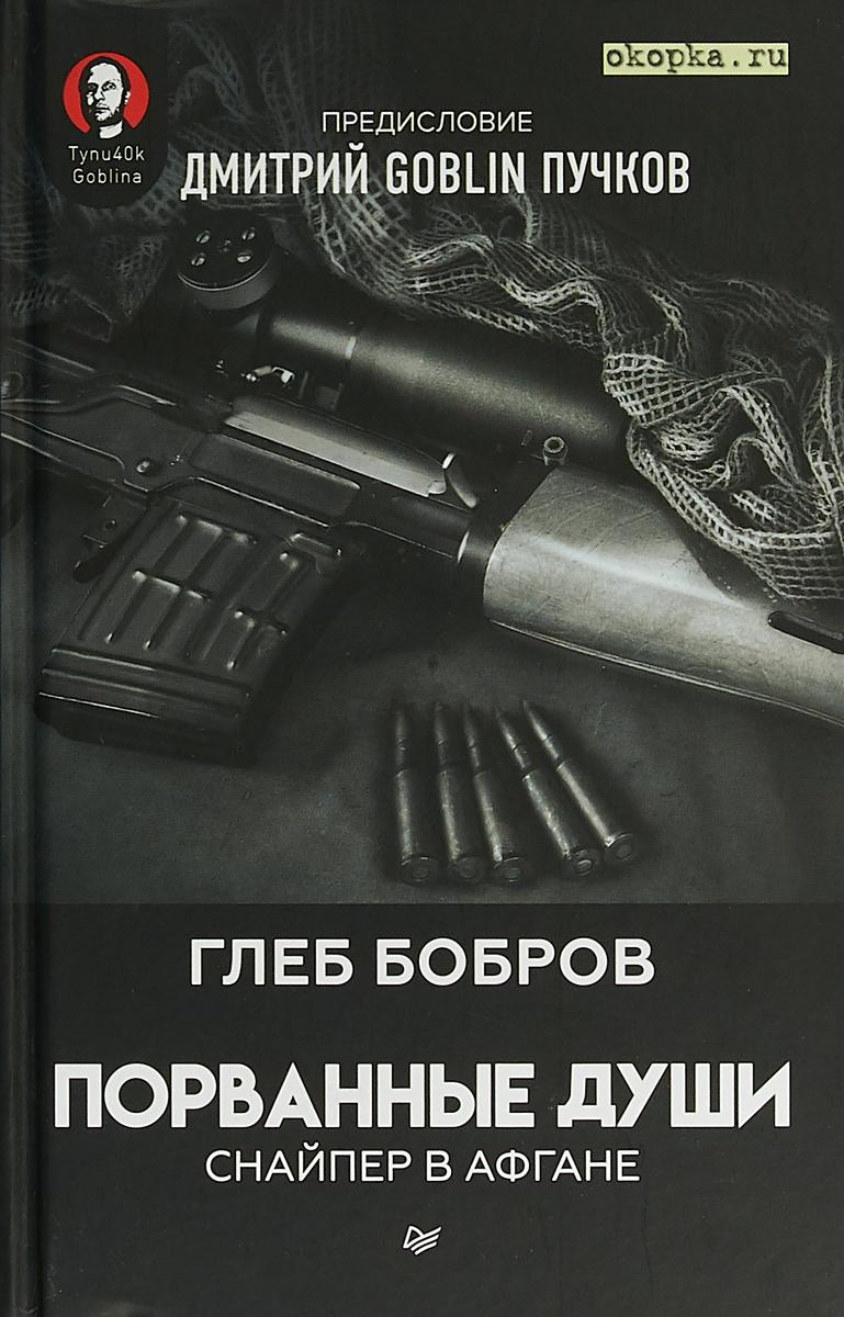 Глеб Бобров, Дмитрий Goblin Пучков Порванные души. Снайпер в Афгане