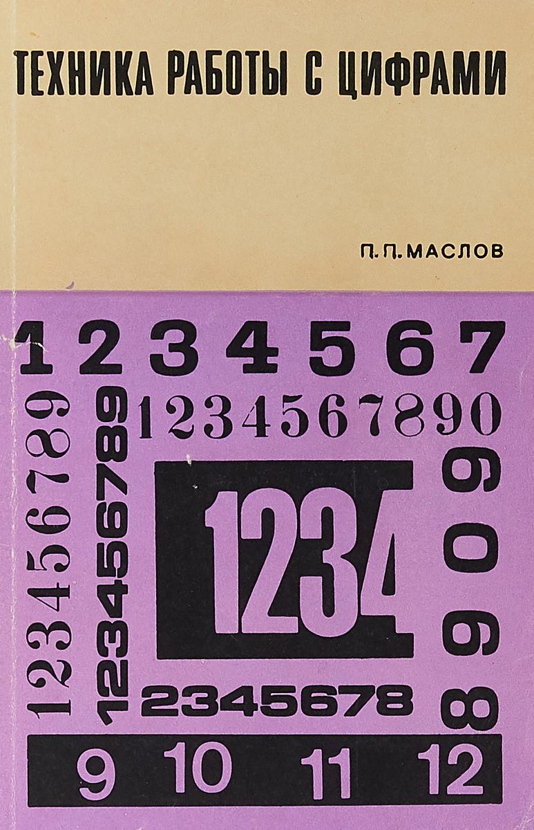 Маслов П.П. Техника работы с цифрами