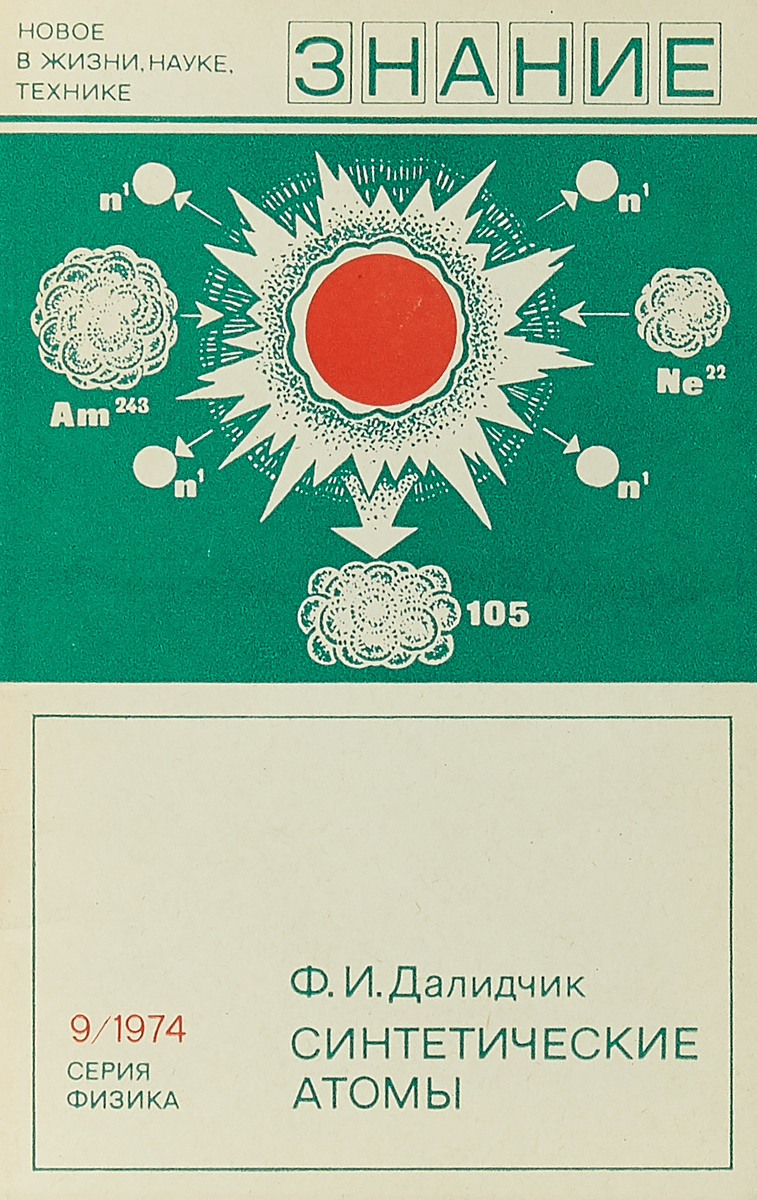 Ф.И.Далидчик Синтетические атомы
