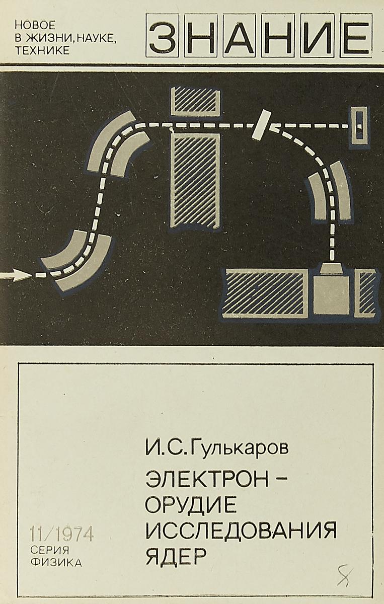 И.С.Гулькаров Электрон-орудие исследования ядер хартманн термометр электрон termoval basic клинич 1
