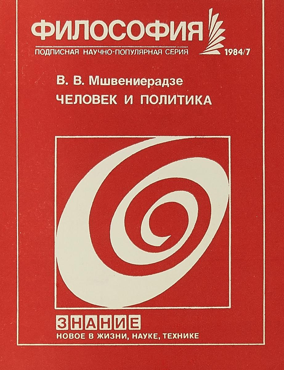 В.В.Мшвениерадзе Человек и политика