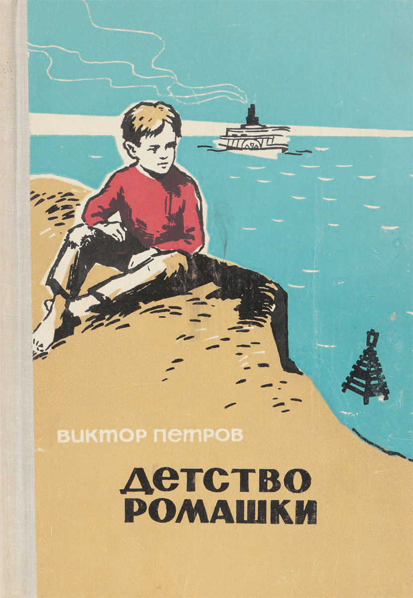 Петров В.А. Детство Ромашки детство лидера