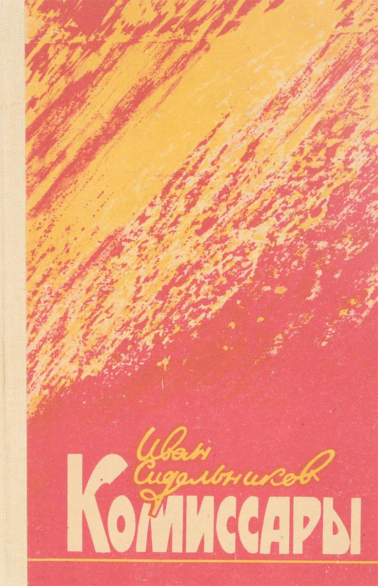 Сидельников Иван Комиссары. книги издательство колибри три цвета знамени генералы и комиссары 1914 1921