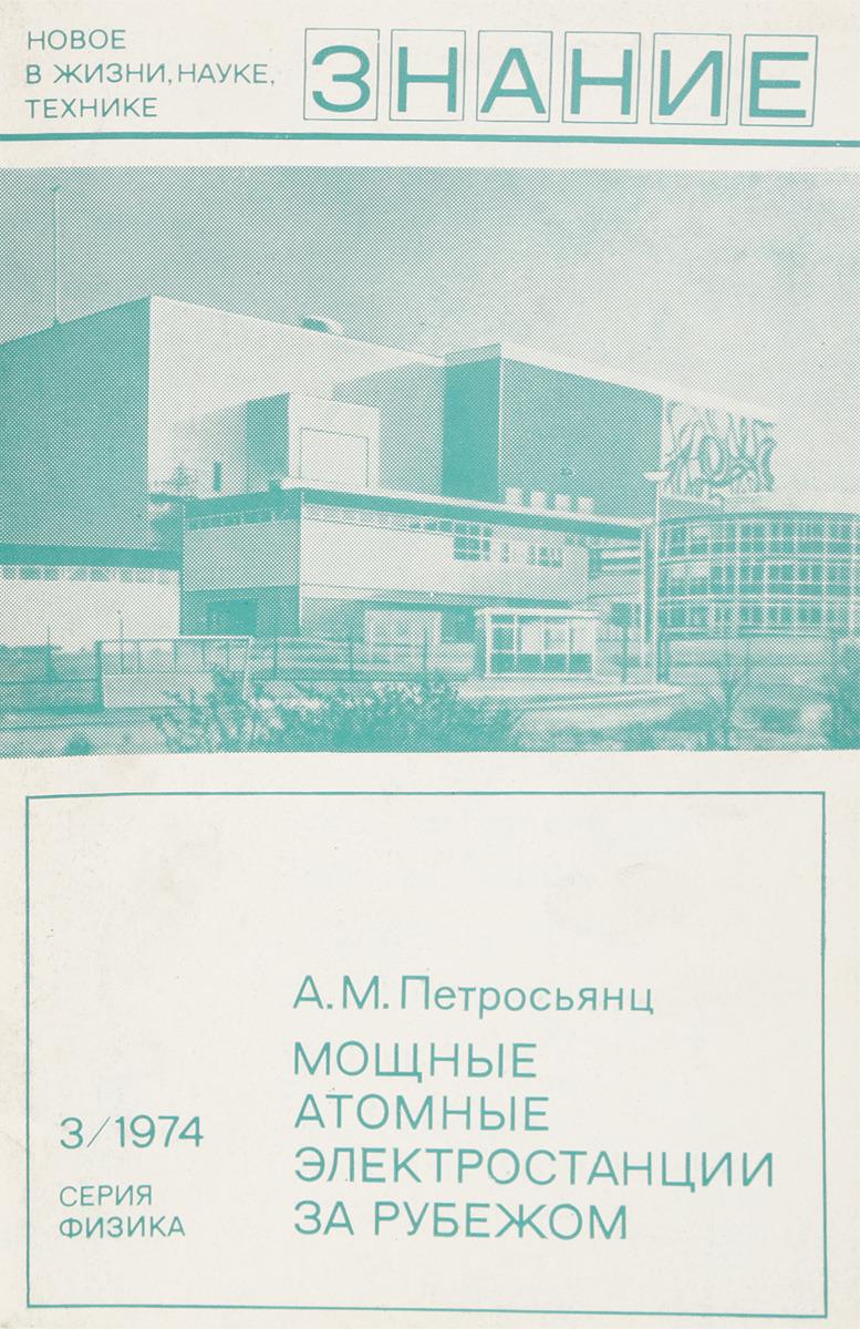 Петросьянц А.М. Мощные атомные электростанции за рубежом цена в Москве и Питере