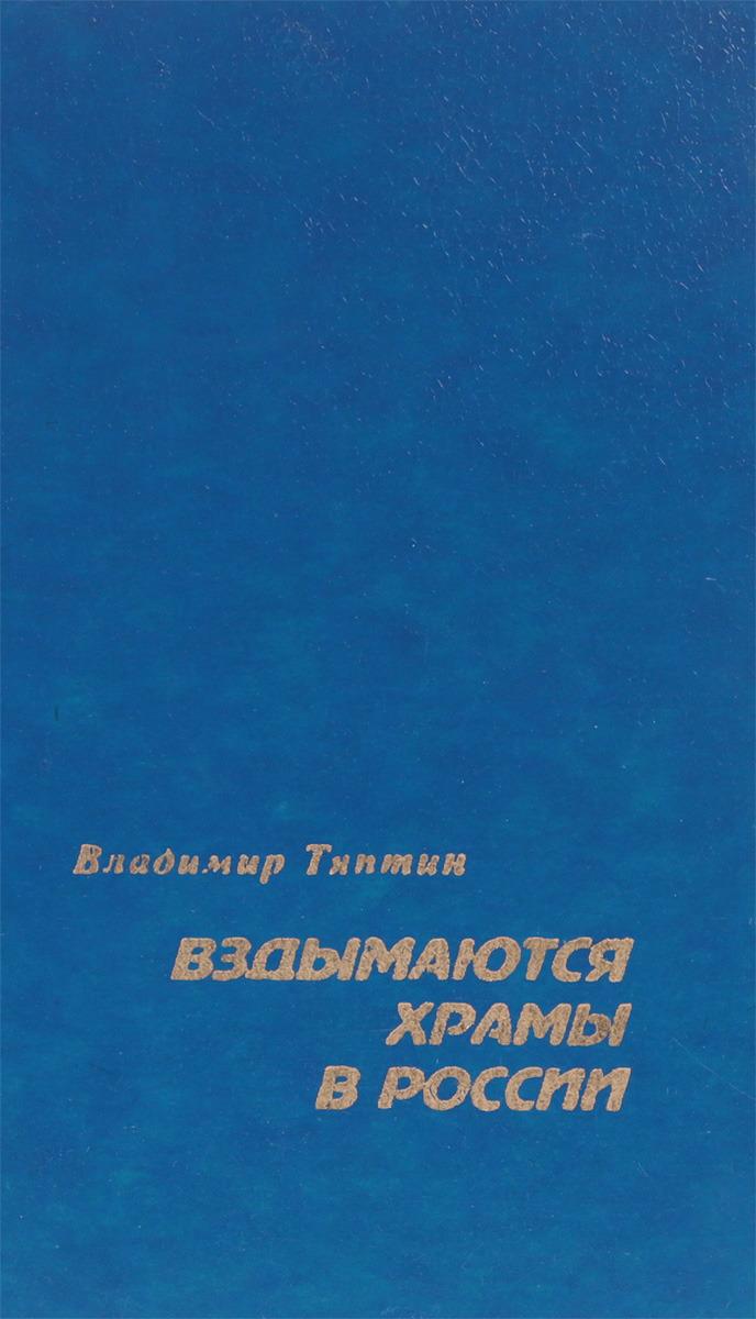 Владимир Типтин Вздымаются храмы в России