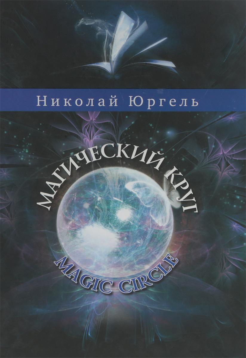 Николай Юргель Магический круг