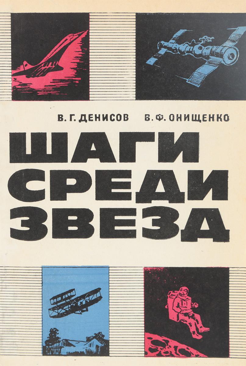 Денисов В.Г.,Онищенко В.Ф. Шаги среди звезд