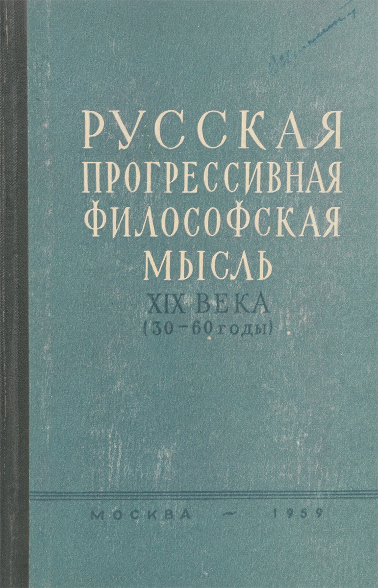Русская прогрессивная философская мысль ХIХ века (30-60 годы)