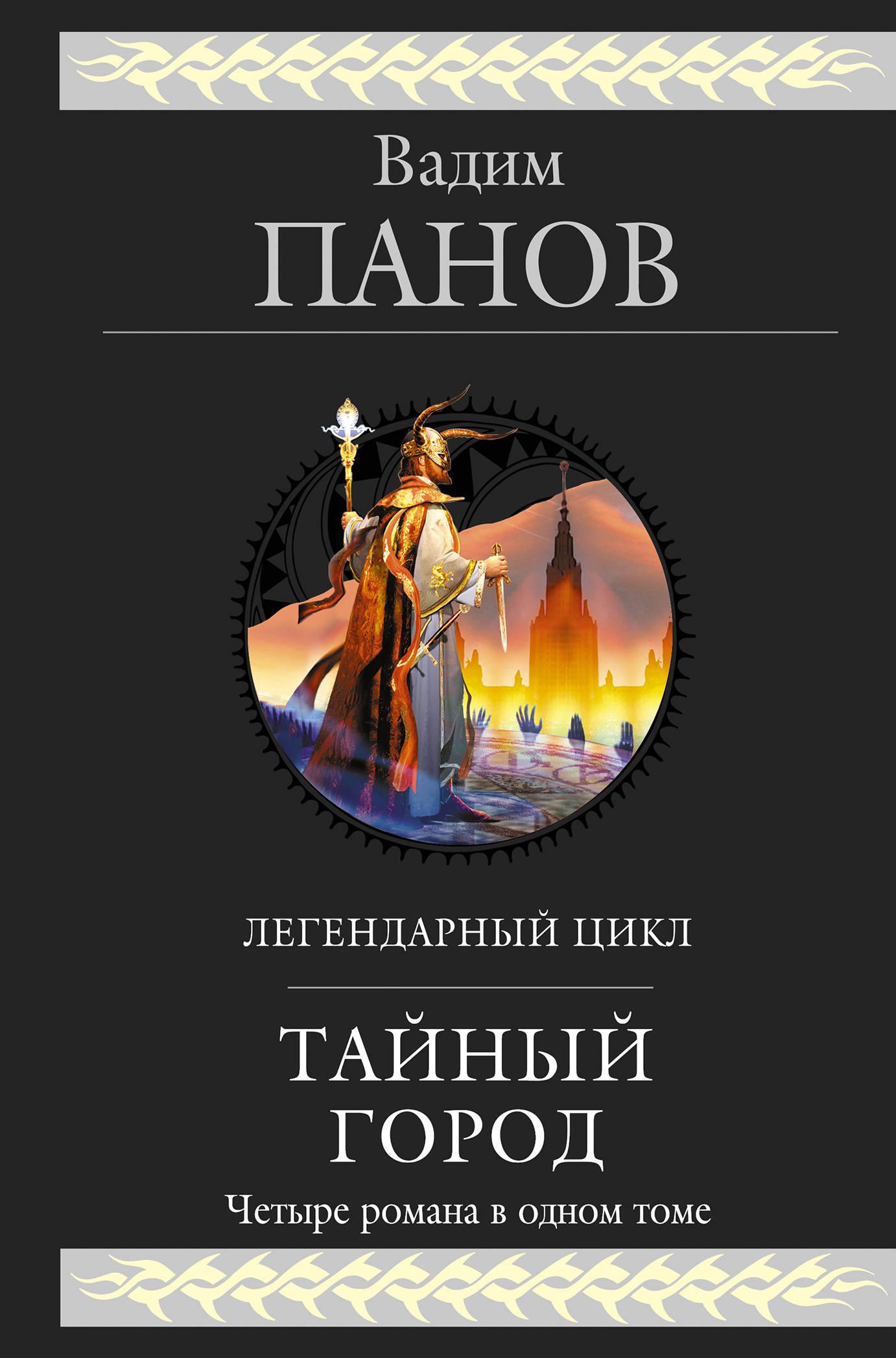 Панов Вадим Юрьевич Тайный город