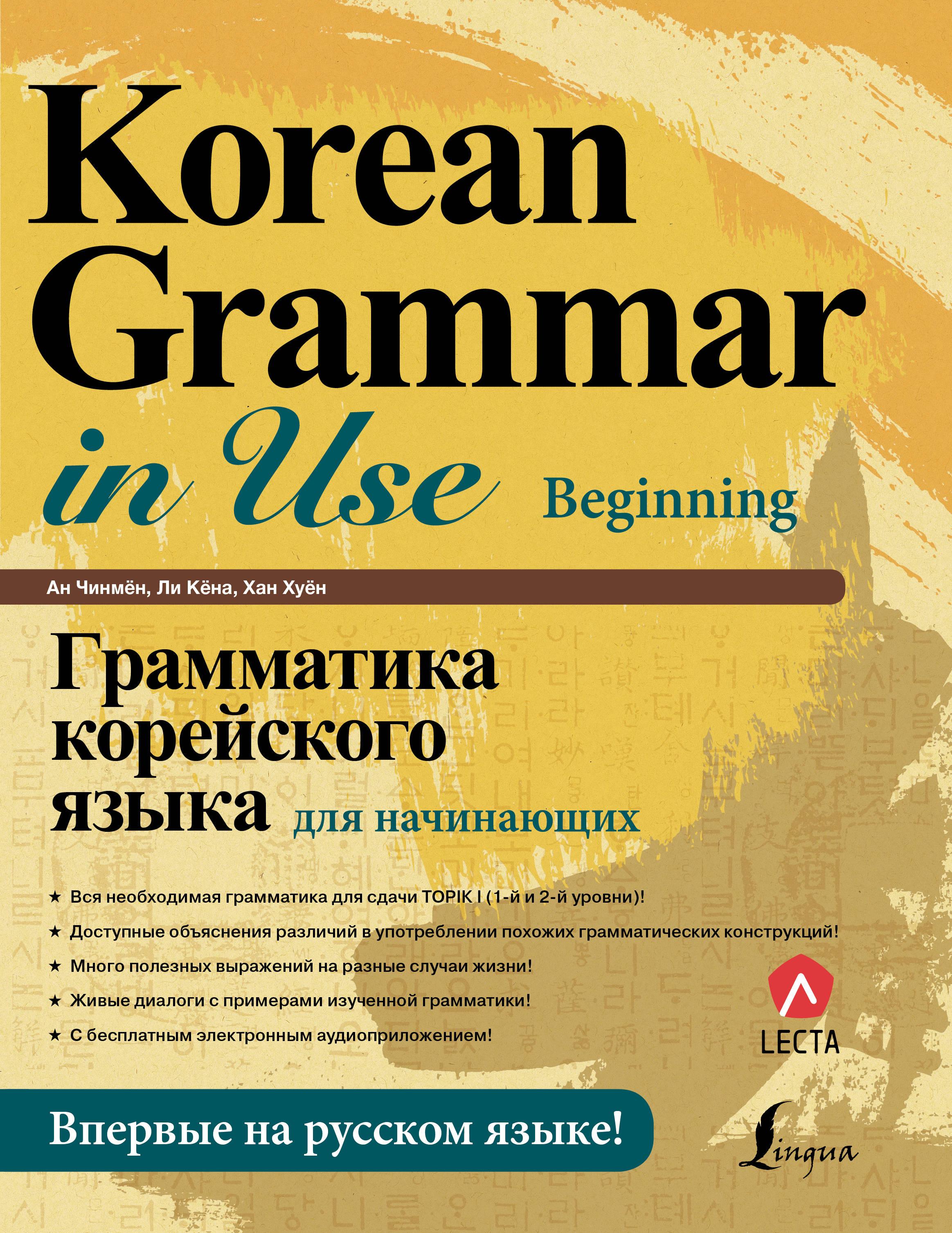 Ан Чинмён; Ли Кёна; Хан Хуён Грамматика корейского языка для начинающих + LECTA