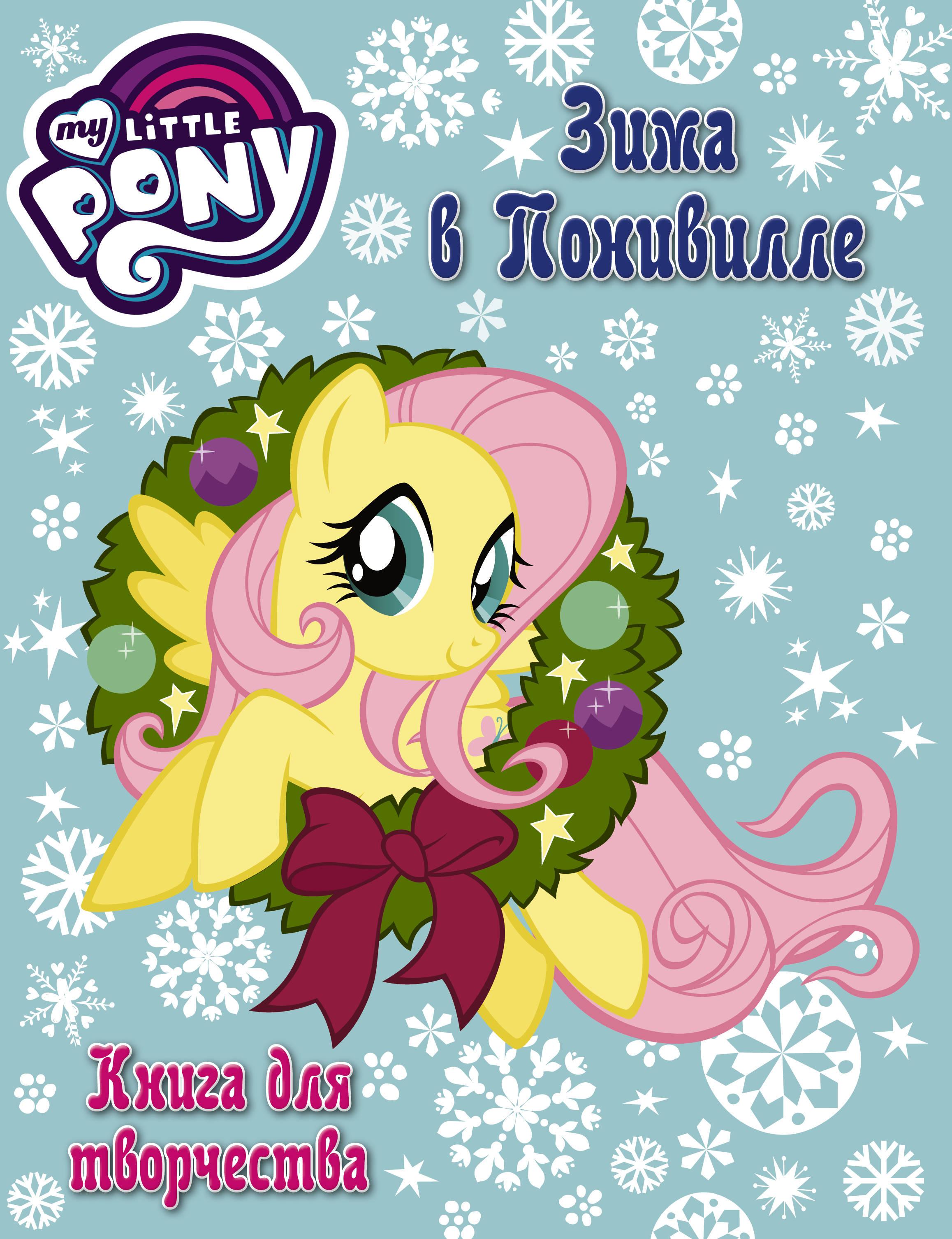 Зима в Понивилле. Мой маленький пони. Книга для творчества