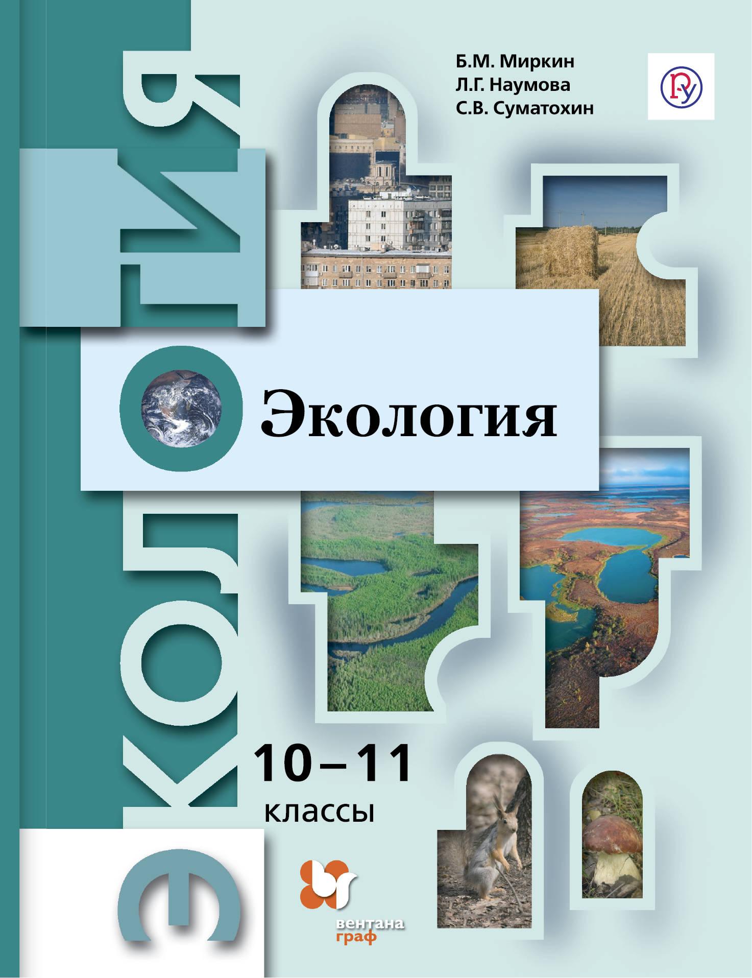 цена на Б. М. Миркин,Л. Г. Наумова,С. В. Суматохин Экология. Базовый уровень. 10-11класс. Учебник