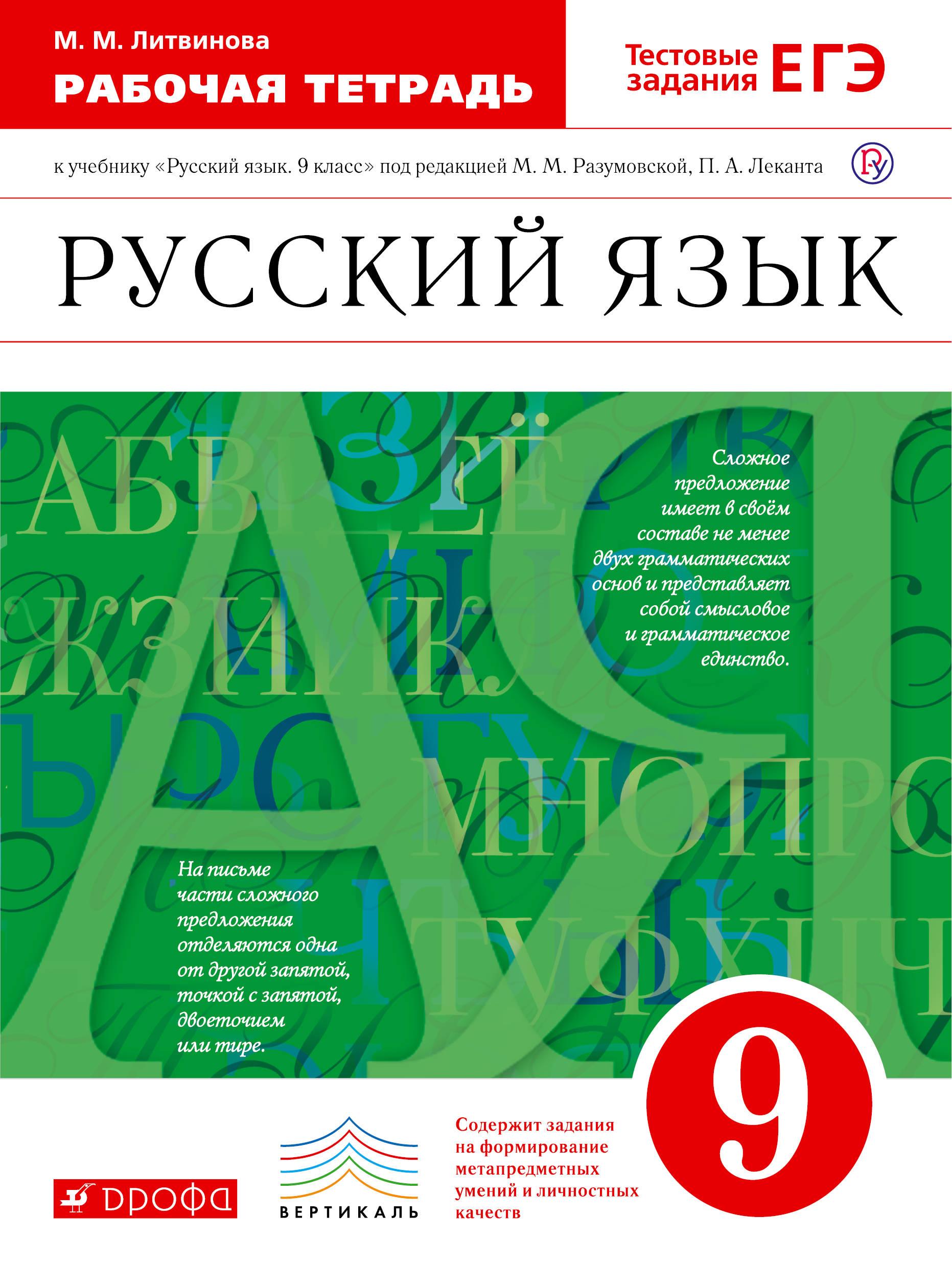 М. М. Литвинова Русский язык. 9 класс. Рабочая тетрадь