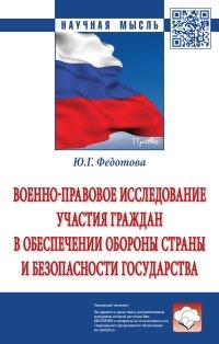 Ю. Г. Федотова Военно-правовое исследование участия граждан в обеспечении обороны страны и безопасности государства