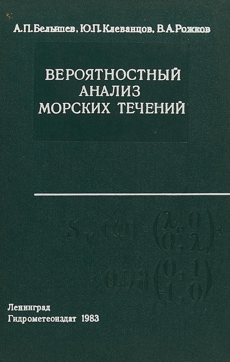 Белышев А.П., Клеванцов Ю.П., Рожков В.А. Вероятностный анализ морских течений